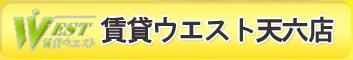 大阪市北区の賃貸マンション「梅田,中崎町,天六,南森町,扇町,天満」のお部屋探しサイト